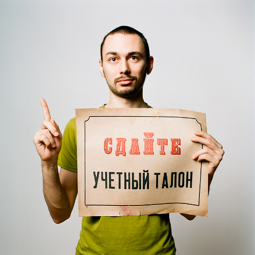 "Mitya and a warning sign from a tram depot, saying: ""Don't forget to return your record ticket""."